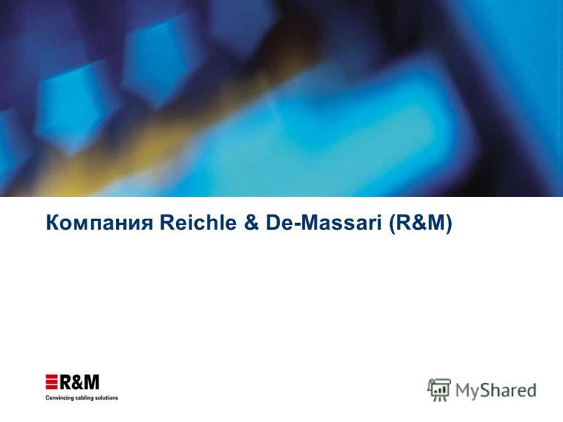 Компания Reichle & De-Massari (R&M)