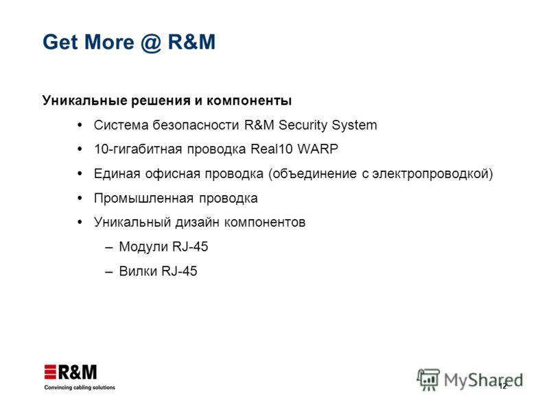 12 Get More @ R&M Уникальные решения и компоненты Система безопасности R&M Security System 10-гигабитная проводка Real10 WARP Единая офисная проводка (объединение с электропроводкой) Промышленная проводка Уникальный дизайн компонентов –Модули RJ-45 –