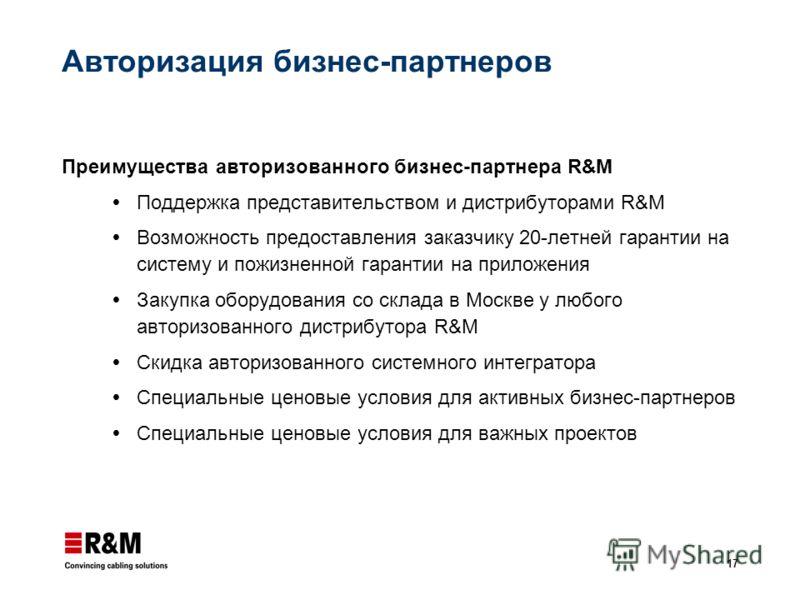 17 Авторизация бизнес-партнеров Преимущества авторизованного бизнес-партнера R&M Поддержка представительством и дистрибуторами R&M Возможность предоставления заказчику 20-летней гарантии на систему и пожизненной гарантии на приложения Закупка оборудо