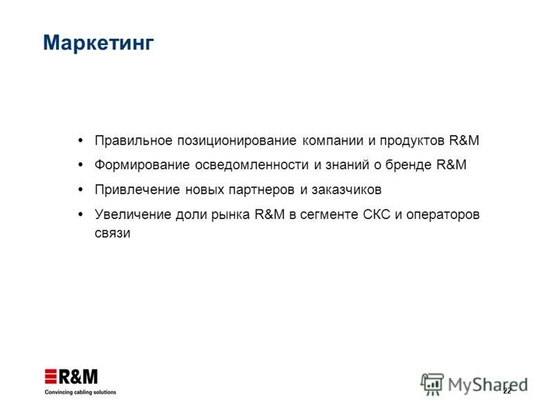 22 Маркетинг Правильное позиционирование компании и продуктов R&M Формирование осведомленности и знаний о бренде R&M Привлечение новых партнеров и заказчиков Увеличение доли рынка R&M в сегменте СКС и операторов связи