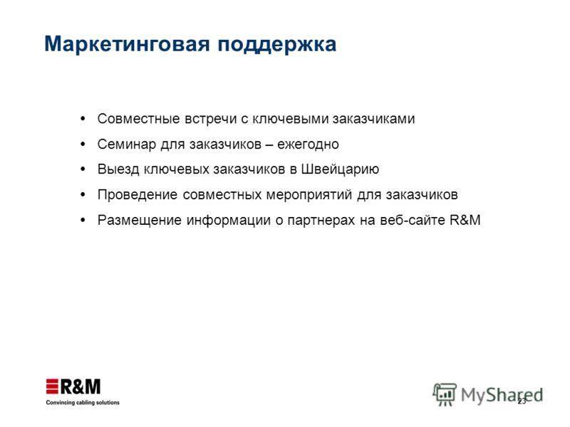 23 Маркетинговая поддержка Совместные встречи с ключевыми заказчиками Семинар для заказчиков – ежегодно Выезд ключевых заказчиков в Швейцарию Проведение совместных мероприятий для заказчиков Размещение информации о партнерах на веб-сайте R&M