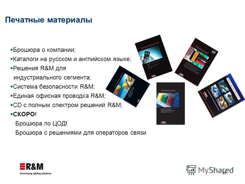 28 Печатные материалы Брошюра о компании; Каталоги на русском и английском языке; Решения R&M для индустриального сегмента; Система безопасности R&M; Единая офисная проводка R&M; CD с полным спектром решений R&M; СКОРО! Брошюра по ЦОД! Брошюра с реше