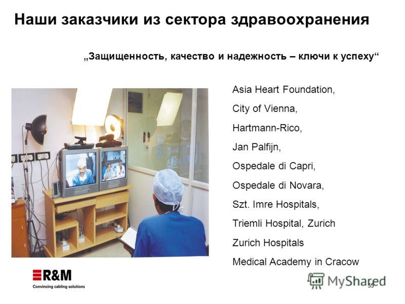 35 Наши заказчики из сектора здравоохранения Asia Heart Foundation, City of Vienna, Hartmann-Rico, Jan Palfijn, Ospedale di Capri, Ospedale di Novara, Szt. Imre Hospitals, Triemli Hospital, Zurich Zurich Hospitals Medical Academy in Cracow Защищеннос