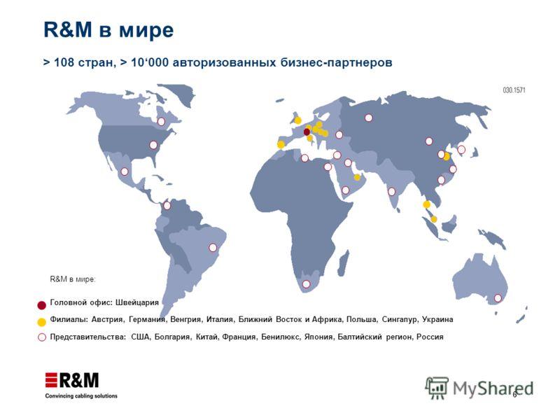 6 R&M в мире > 108 стран, > 10000 авторизованных бизнес-партнеров R&M в мире: Головной офис: Швейцария Филиалы: Австрия, Германия, Венгрия, Италия, Ближний Восток и Африка, Польша, Сингапур, Украина Представительства: США, Болгария, Китай, Франция, Б