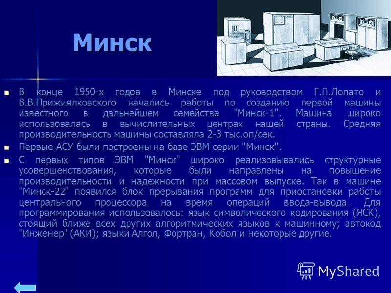 Минск В конце 1950-х годов в Минске под руководством Г.П.Лопато и В.В.Прижиялковского начались работы по созданию первой машины известного в дальнейшем семейства