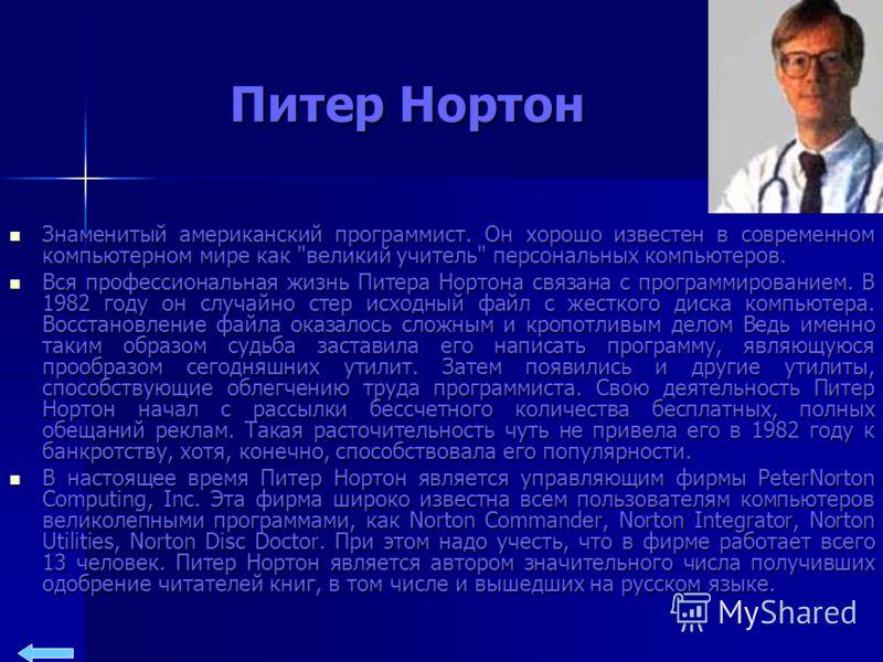 Питер Нортон Знаменитый американский программист. Он хорошо известен в современном компьютерном мире как