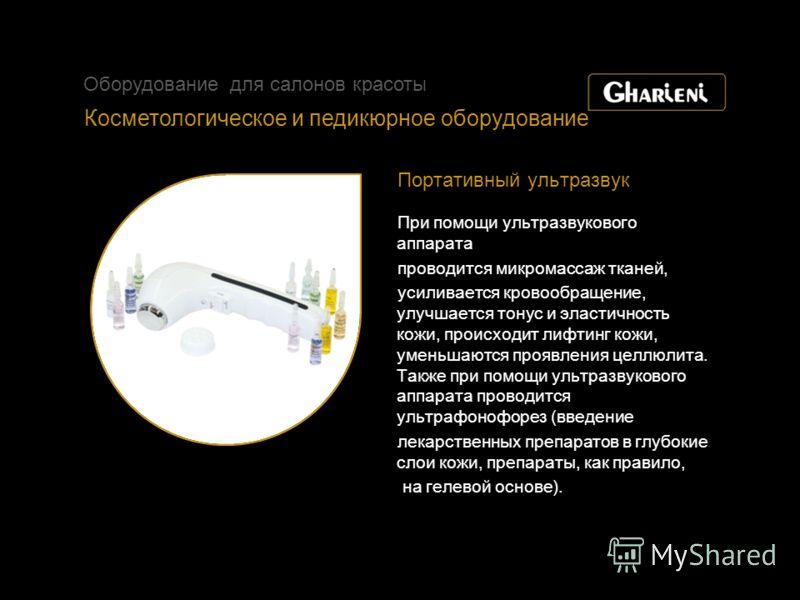 Портативный ультразвук При помощи ультразвукового аппарата проводится микромассаж тканей, усиливается кровообращение, улучшается тонус и эластичность кожи, происходит лифтинг кожи, уменьшаются проявления целлюлита. Также при помощи ультразвукового ап