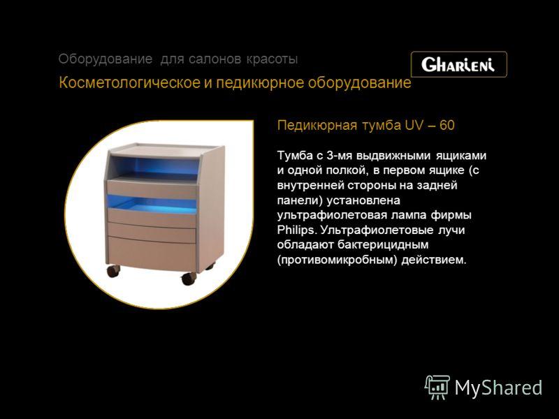 Педикюрная тумба UV – 60 Тумба c 3-мя выдвижными ящиками и одной полкой, в первом ящике (с внутренней стороны на задней панели) установлена ультрафиолетовая лампа фирмы Philips. Ультрафиолетовые лучи обладают бактерицидным (противомикробным) действие