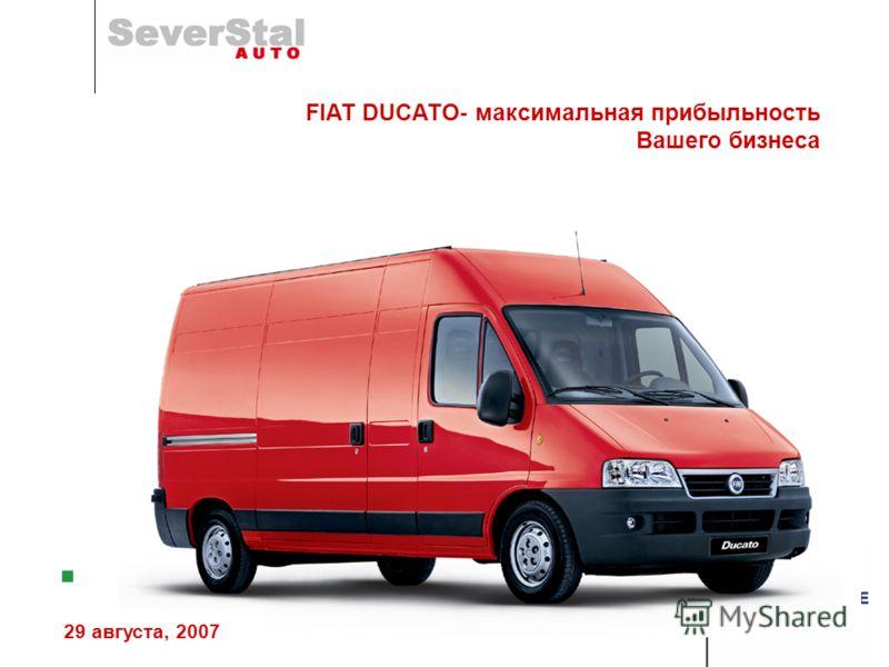 FIAT DUCATO- максимальная прибыльность Вашего бизнеса 29 августа, 2007
