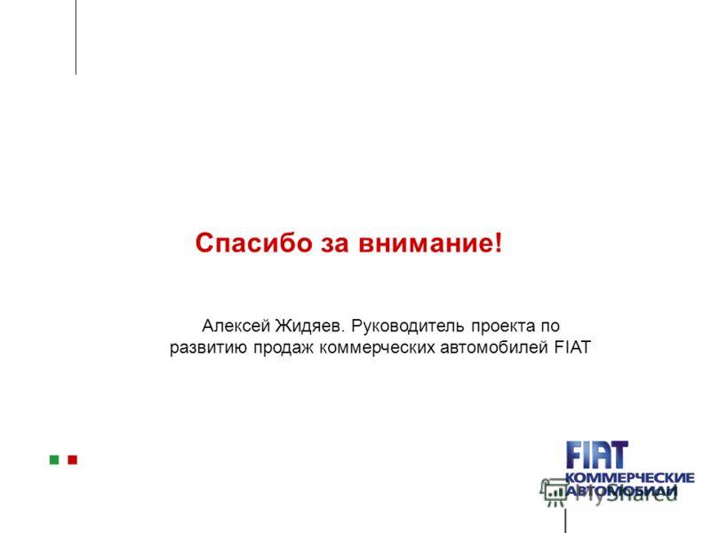 Спасибо за внимание! Алексей Жидяев. Руководитель проекта по развитию продаж коммерческих автомобилей FIAT