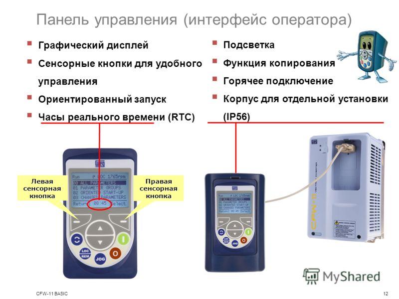 11 Технология «включай и работай»– мощность Встроенные индукторы с блоком постоянного тока, симметрично подключенные к шине постоянного тока; соответствие требованиям стандарта IEC 61000-3-12; Встроенный тормозной прерыватель с IGBT : стандартный (ра