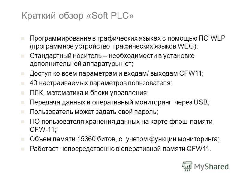 30CFW-11 BASIC «SoftPLC» это ресурс, который включает в себя функциональные возможности ПЛК для CFW11, обеспечивая пользователю гибкость и возможность разрабатывать свои собственные программы для приложений (программы пользователя). Пользователь може
