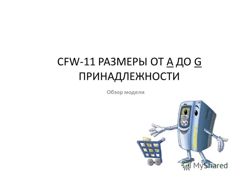 Новая системы на мировых рынках для SoftPLC SW3322 (ток двигателя) и SW3324 (крутящий момент двигателя); Цифровые входы и выходы для SoftPLC: IOC-01 и IOC-02 Датчики PTC, PT100 и KTY84: IOE-01, IOE-02 и IOE-03 PROFIBUSDP-01 Новые параметры и функции