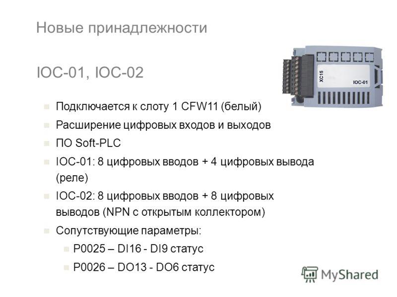 CFW-11 BASIC46 9 цифровых входов 3 релейных выхода 3 цифровых выхода 1 аналоговый вход (14 бит) 2 аналоговых выхода (14 бит) 2 интерфейса энкодера RS485 ModBus RTU CANopen, Devicenet CANopen Master/Slave Функции ПЛК Программирование IEC 61131-3 СЛОТ