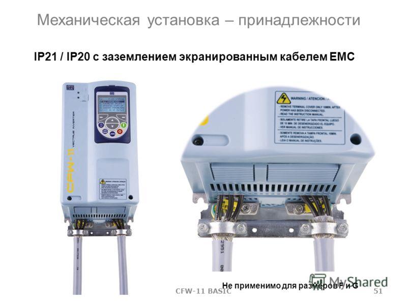 CFW-11 BASIC50 Механическая установка – принадлежности