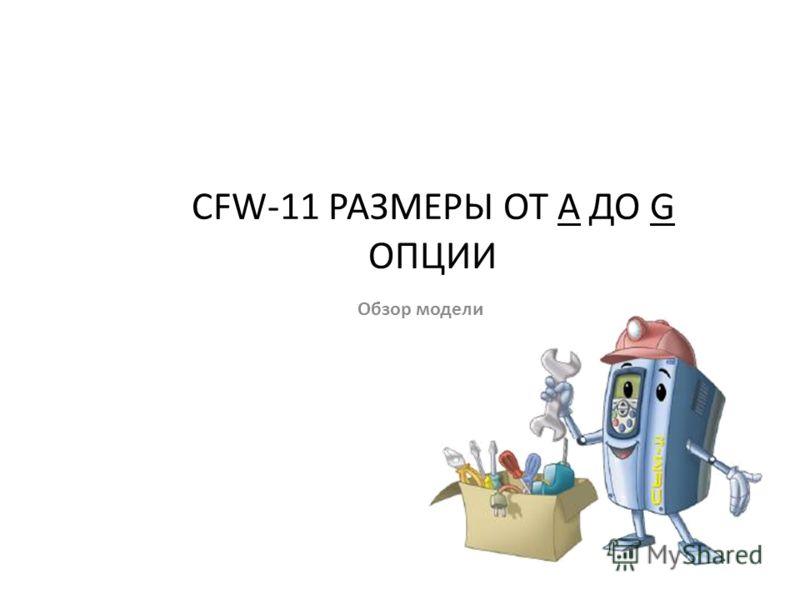 CFW-11 BASIC51 IP21 / IP20 с заземлением экранированным кабелем EMC Механическая установка – принадлежности Не применимо для размеров F и G