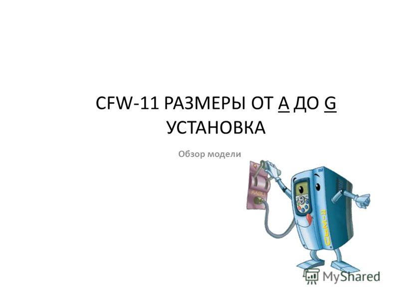 EMC - EN61800-3 2004