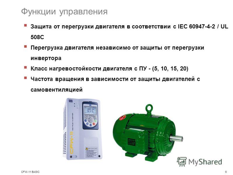 Секции управления и силовые секции 1)Полууправляемый мостовой выпрямитель для размеров F и G; 2)Стандартный для размеров A - D; 3)Стандартный фильтр радиопомех для размеров E, F и G;