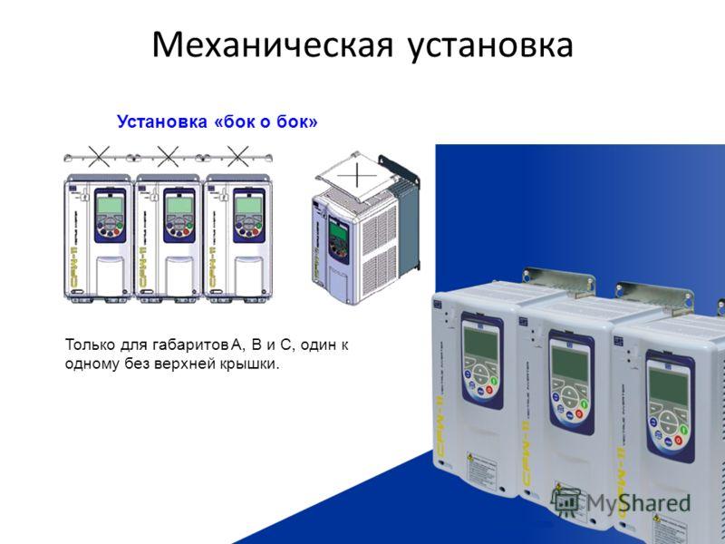 Механическая установка Если установлен один инвертор над другим, расстояние между ними должно быть A+B для их разделения и необходимо отводить горячий воздух от верхнего инвертора, идущий от нижнего. Установка с интервалами