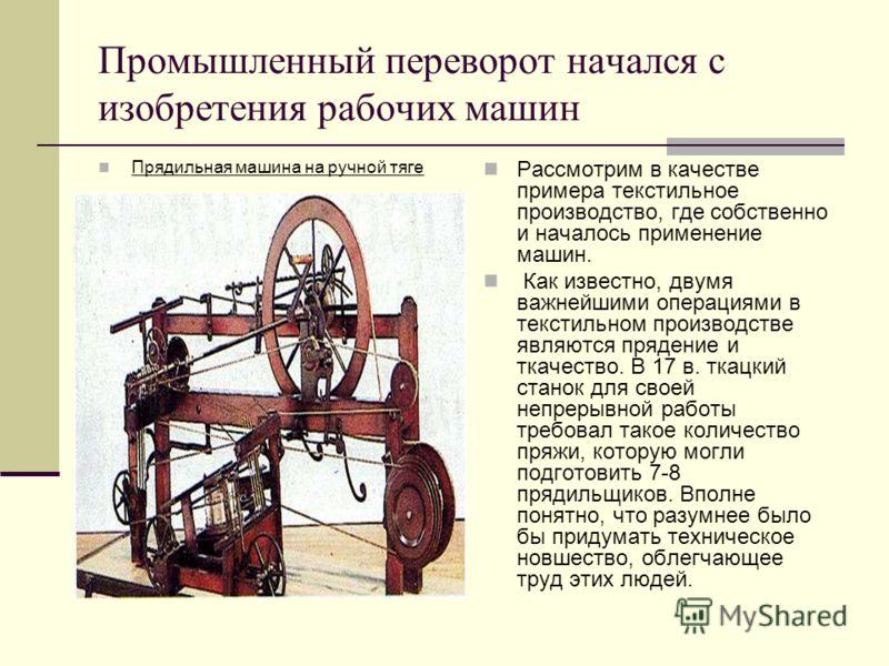 В качестве примера текстильное
