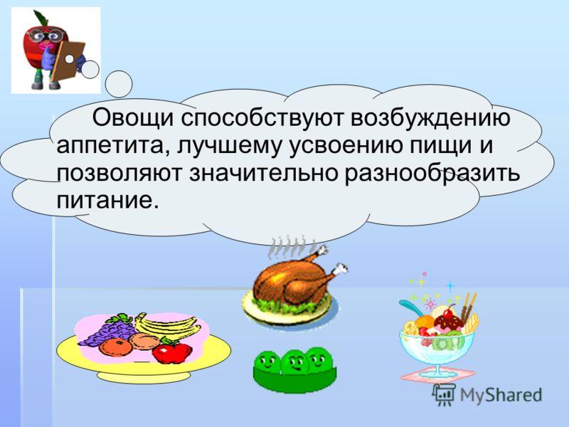 Овощи способствуют возбуждению аппетита, лучшему усвоению пищи и позволяют значительно разнообразить питание.