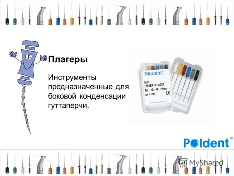 Плагеры Инструменты предназначенные для боковой конденсации гуттаперчи.