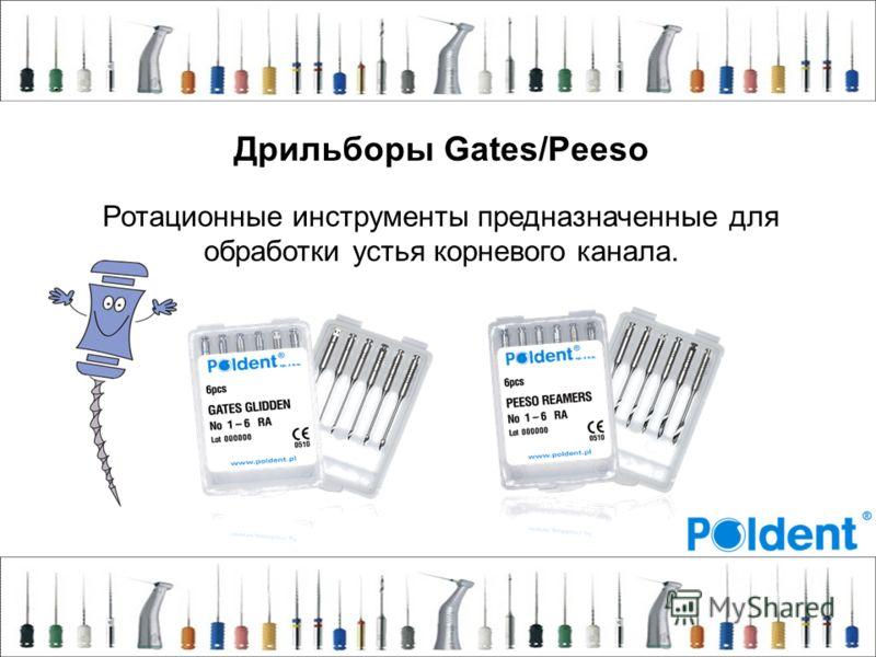 . Дрильборы Gates/Peeso Ротационные инструменты предназначенные для обработки устья корневого канала.