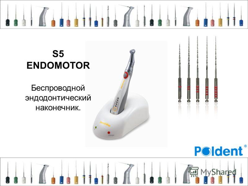 S5 ENDOMOTOR Беспроводной эндодонтический наконечник.