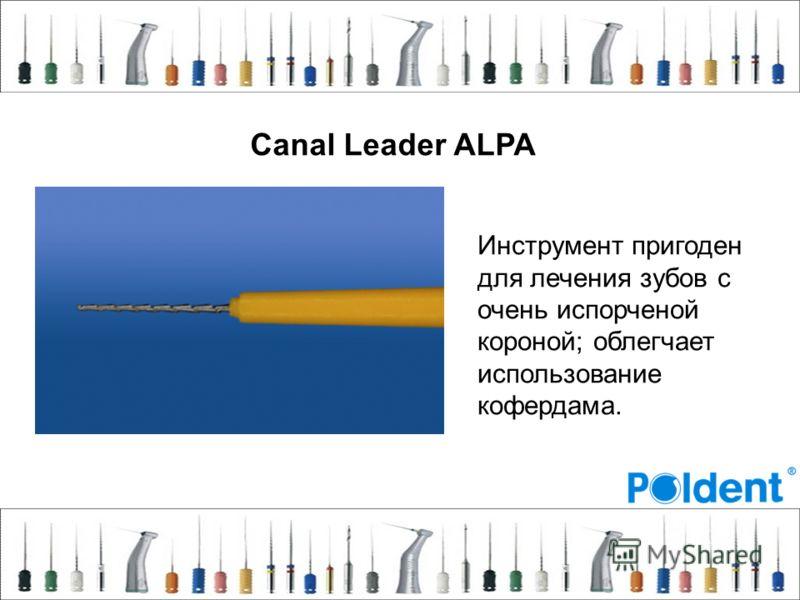 Canal Leader ALPA Инструмент пригоден для лечения зубов с очень испорченой короной; облегчает использование кофердама.