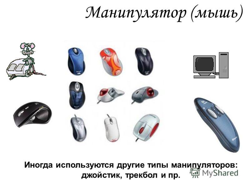 Манипулятор (мышь) Иногда используются другие типы манипуляторов: джойстик, трекбол и пр.