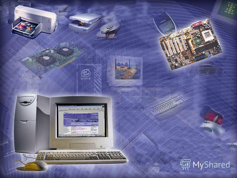 Оглянись, дружок, вокруг! Вот компьютер – верный друг. Он всегда тебе поможет: Сложит, вычтет и умножит. Что такое ПК. Основные устройства компьютера. Магистральный принцип взаимо- действия устройств ПК. Компьютерная память.