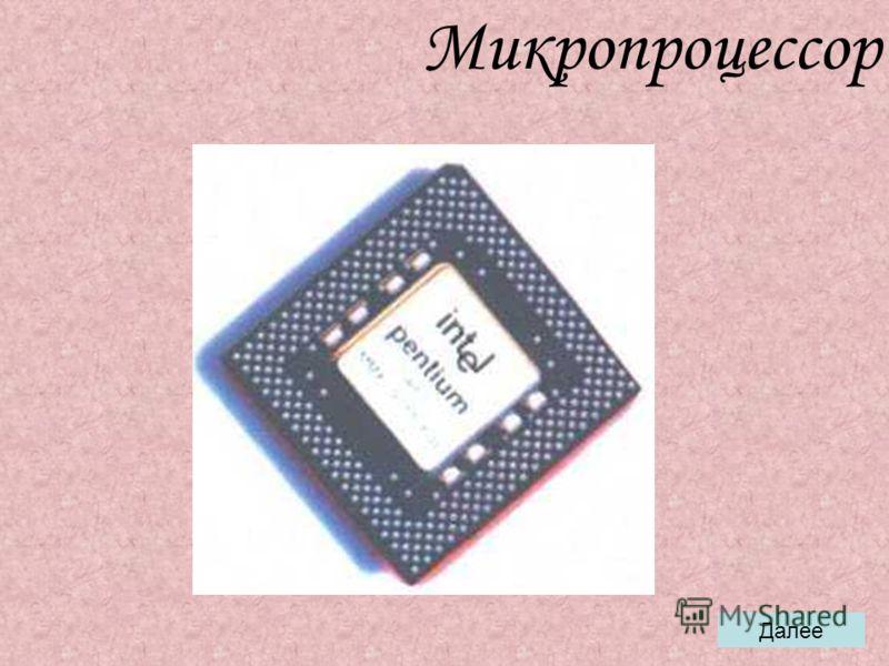 Микропроцессор Далее