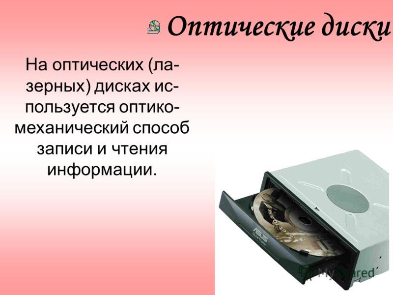 Оптические диски На оптических (ла- зерных) дисках ис- пользуется оптико- механический способ записи и чтения информации.