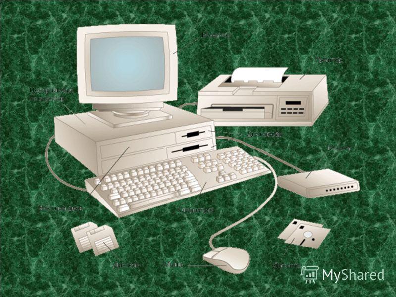 Сегодня самым массовым видом ЭВМ является персо- нальный компьютер (ПК) – компьютер, предназначен- ный для личного (персональ- ного) использования. Несмотря на разнообразие моделей ПК, в их устройстве существует много общего.