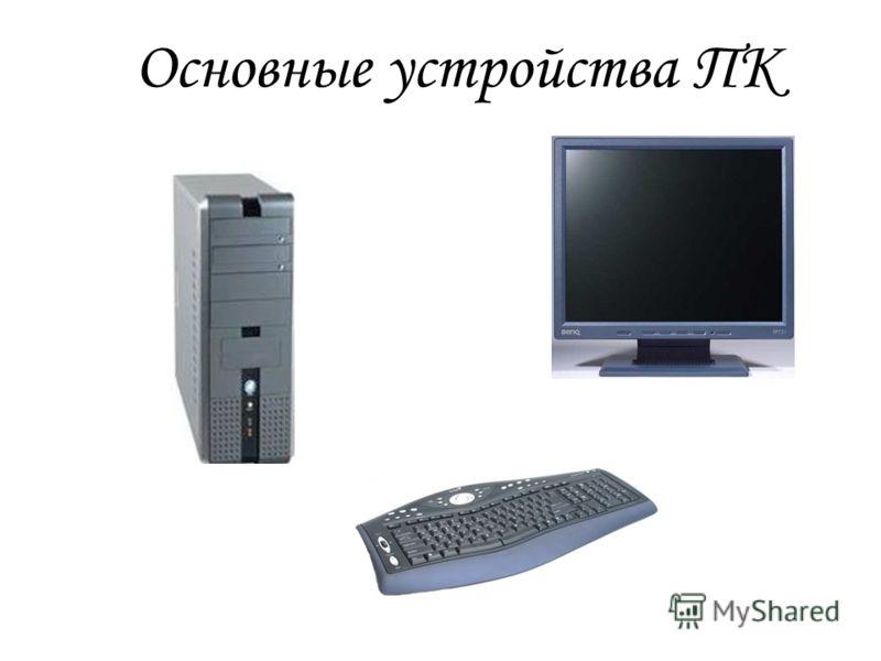 Основные устройства ПК