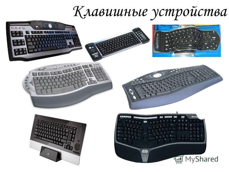 Клавишные устройства