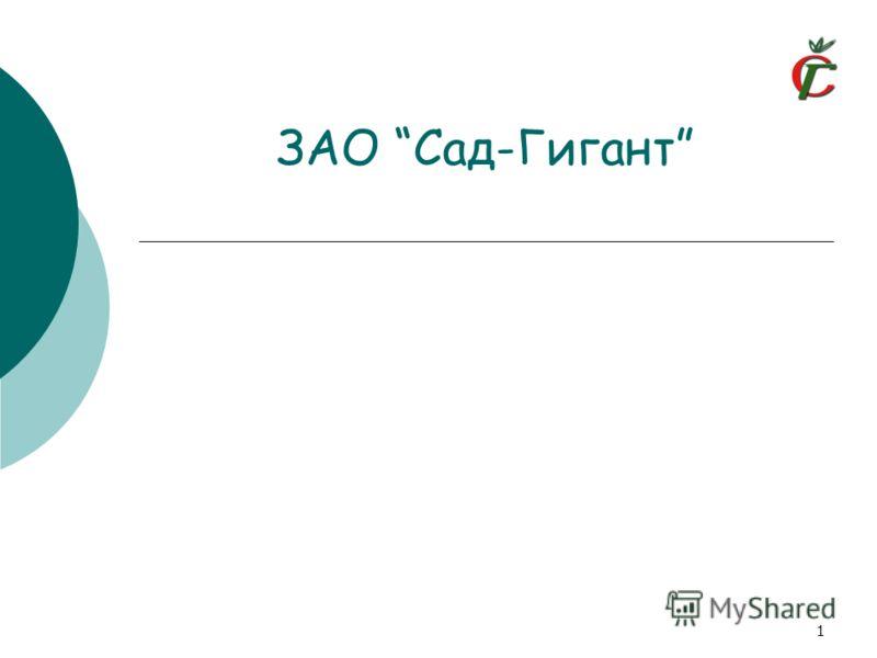 ЗАО Сад-Гигант 1