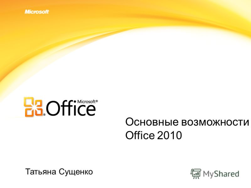 Click to edit headline title style Click to edit body copy. Татьяна Сущенко Основные возможности Office 2010