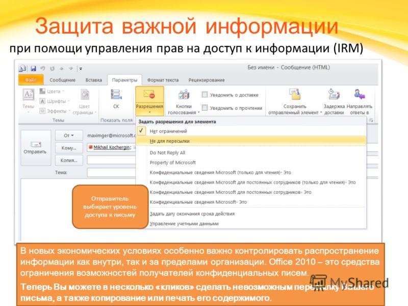 Click to edit headline title style Click to edit body copy. Отправитель выбирает уровень доступа к письму В новых экономических условиях особенно важно контролировать распространение информации как внутри, так и за пределами организации. Office 2010