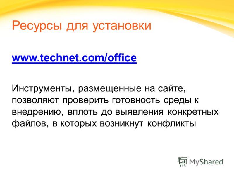 Click to edit headline title style Click to edit body copy. Ресурсы для установки www.technet.com/office Инструменты, размещенные на сайте, позволяют проверить готовность среды к внедрению, вплоть до выявления конкретных файлов, в которых возникнут к