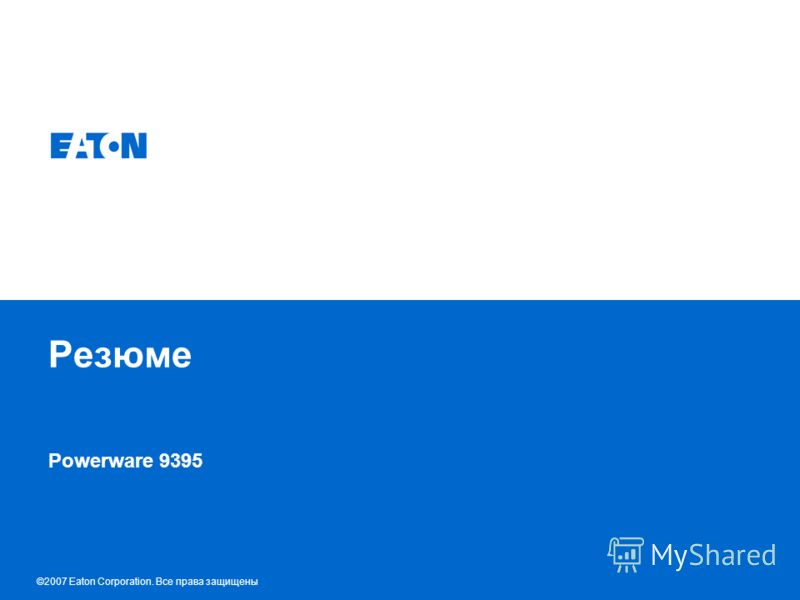 © 2007 Eaton Corporation. All rights reserved. Резюме Powerware 9395 ©2007 Eaton Corporation. Все права защищены
