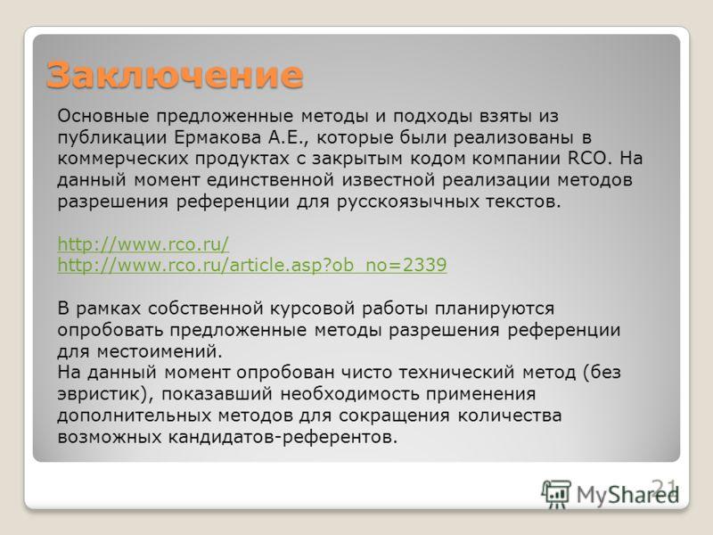 Заключение 21 Основные предложенные методы и подходы взяты из публикации Ермакова А.Е., которые были реализованы в коммерческих продуктах с закрытым кодом компании RCO. На данный момент единственной известной реализации методов разрешения референции