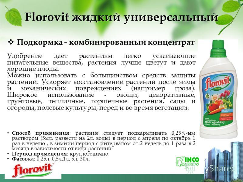 Florovit жидкий универсальный Подкормка - комбинированный концентрат Удобрение дает растениям легко усваивающие питательные вещества, растения лучше цветут и дают хорошие плоды. Можно использовать с большинством средств защиты растений. Ускоряет восс