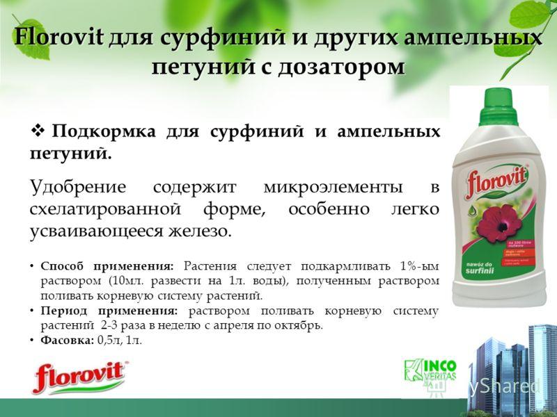 Florovit для сурфиний и других ампельных петуний с дозатором Подкормка для сурфиний и ампельных петуний. Удобрение содержит микроэлементы в схелатированной форме, особенно легко усваивающееся железо. Способ применения: Растения следует подкармливать