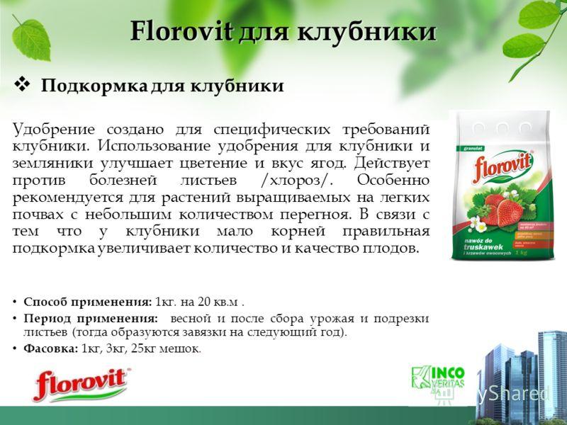 Подкормка для клубники Удобрение создано для специфических требований клубники. Использование удобрения для клубники и земляники улучшает цветение и вкус ягод. Действует против болезней листьев /хлороз/. Особенно рекомендуется для растений выращиваем