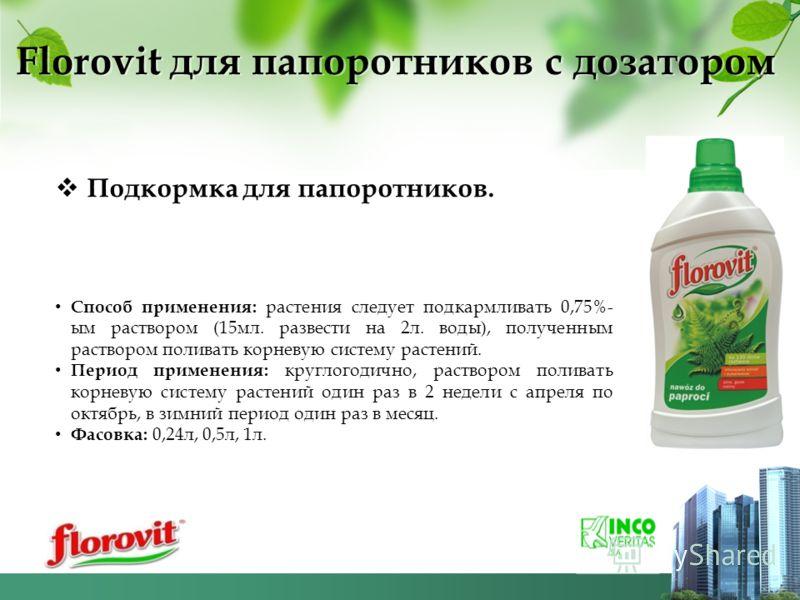 Florovit для папоротников с дозатором Подкормка для папоротников. Способ применения: растения следует подкармливать 0,75%- ым раствором (15мл. развести на 2л. воды), полученным раствором поливать корневую систему растений. Период применения: круглого
