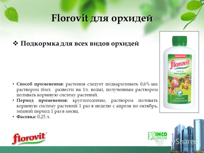 Florovit для орхидей Подкормка для всех видов орхидей Способ применения: растения следует подкармливать 0,6%-ым раствором (6мл. развести на 1л. воды), полученным раствором поливать корневую систему растений. Период применения: круглогодично, растворо