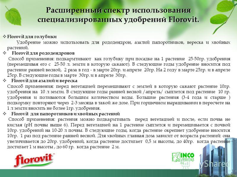 Расширенный спектр использования специализированных удобрений Florovit. Florovit для голубики Удобрение можно использовать для рододендрон, азалий папоротников, вереска и хвойных растений. Florovit для рододендронов Способ применения: подкармливают к