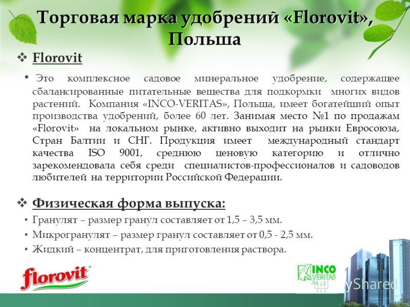 Торговая марка удобрений «Florovit», Польша Florovit Это комплексное садовое минеральное удобрение, содержащее сбалансированные питательные вещества для подкормки многих видов растений. Компания «INCO-VERITAS», Польша, имеет богатейший опыт производс