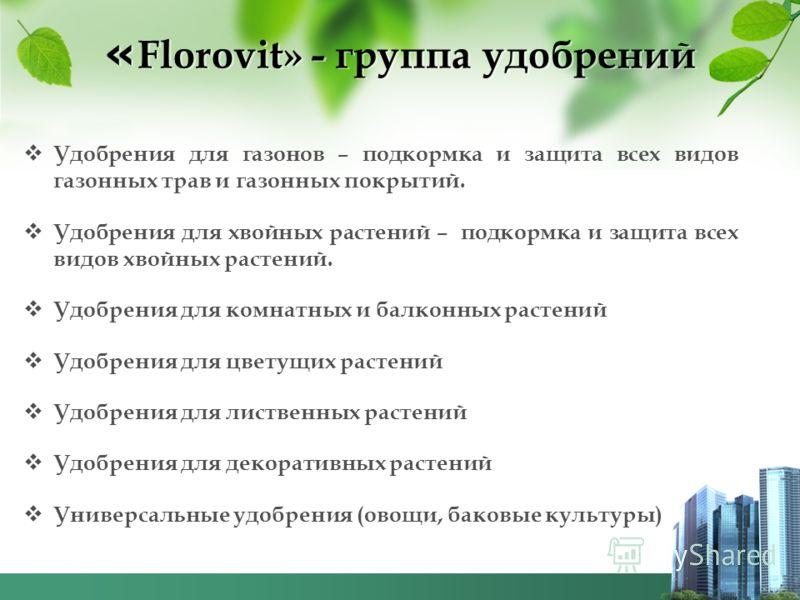 « Florovit» - группа удобрений Удобрения для газонов – подкормка и защита всех видов газонных трав и газонных покрытий. Удобрения для хвойных растений – подкормка и защита всех видов хвойных растений. Удобрения для комнатных и балконных растений Удоб